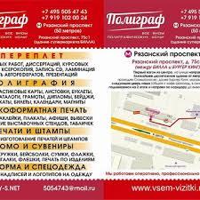 Отзывы о Копировальный центр Переплет дипломов Типография  Добавить фото