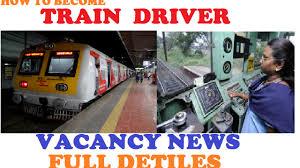 how to bee a train driver in india salary railway jobs vacancy 2017 engine driver job job alerts