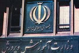 توضیحات معاون وزیر آموزش و پرورش درباره تغییرکردن نام این وزارتخانه