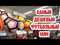самый дешевый <b>футбольный мяч</b> где купить <b>футбольный мяч</b> ...