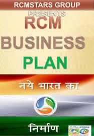 rcm business plan book