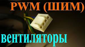 <b>4</b>-<b>pin</b> PWM (ШИМ) вентиляторы - YouTube