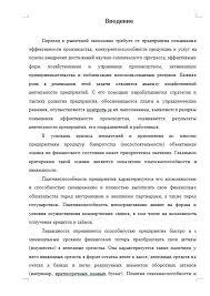 Анализ показателей платежеспособности и ликвидности Курсовые  Анализ показателей платежеспособности и ликвидности ООО Завод Океан 11 10 11