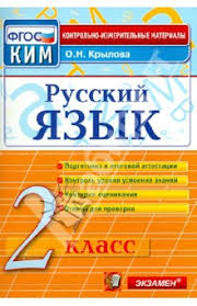 Книга Русский язык класс Контрольные измерительные материалы  2 класс Контрольные измерительные материалы