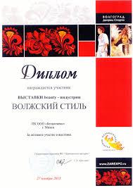 Каталог Белкосмекс Диплом участника выставки beauty индустрии Волжский стиль 2011 в Волгограде