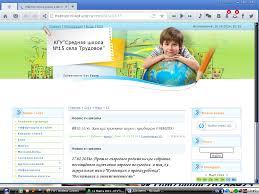 Дипломная работа на тему Разработка веб сайта для школы  Дипломная работа на тему Разработка веб сайта для школы информатика прочее