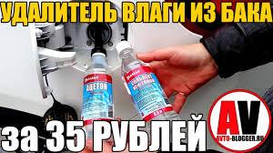 <b>Удалитель влаги</b> (воды) из бака. ЗА 35 РУБЛЕЙ!!! - YouTube