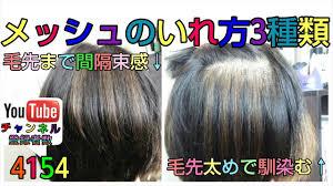 メッシュの入れ方3種類ロングミディアムボブのヘアカラーを可愛く