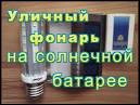 Светильник на солнечной батарее купить на алиэкспресс
