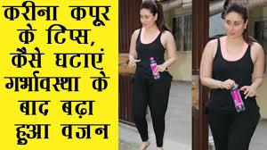 Kareena Pregnancy Diet Chart In Hindi Top 7 Tips By Kareena Kapoor For Weight Loss Hindi Weight Loss After Pregnancy In Hindi