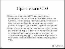 Презентация на тему Отчет о прохождении ii ой производственной  8 Практика в СТО