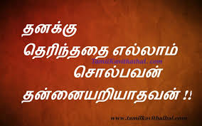 Tamil Quotes For Whatsapp Valkai Knowledge Images Download Delectable Downloadquotes With Pics