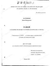 Диссертация на тему Разбой уголовно правовые и криминологические  Диссертация и автореферат на тему Разбой уголовно правовые и криминологические аспекты