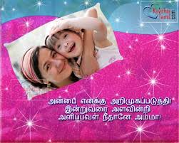 amma tamil kavithai wallpapers mother