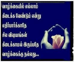 love golden words in tamil