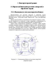 Проектирование технологического процесса механической обработки  Проектирование технологического процесса механической обработки детали опора винта задняя 7М430 04 108 Конструкторский раздел дипломного проекта