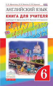 Учебники по английскому языку Страница  Английский язык rainbow english 6 Книга для учителя 6 класс Афанасьева О В Михеева И В Баранова К М