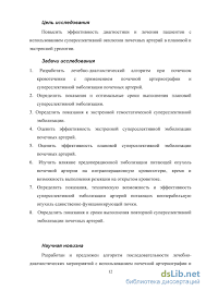 окклюзия почечных артерий Суперселективная окклюзия почечных артерий Сорокин Николай Иванович