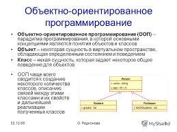 Презентация на тему Сравнительный обзор объектно ориентированных  3 О Родионова 3 Объектно ориентированное программирование