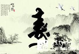 Image result for 米寿