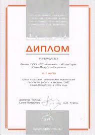 Благодарности и отзывы РГС Медицина г Санкт Петербург Диплом Территориального фонда обязательного медицинского страхования Санкт Петербурга