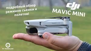 <b>DJI Mavic Mini</b>: подробный обзор нового дрона и приложения <b>DJI</b> ...