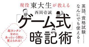 「西岡 壱誠 : 東京大学3年生」の画像検索結果