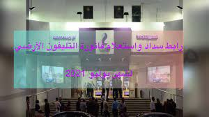 المصرية للاتصالات تُحصّل فاتورة التليفون الارضي اليوم 15/7/2021
