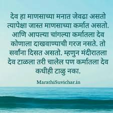 jpg ❣️marathi quote❣  success essay introduction our work