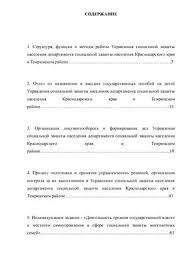 Отчет по преддипломной практике в управлении социальной защиты  Отчет по преддипломной практике в управлении социальной защиты населения Темрюкского района