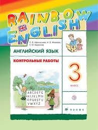 Английский язык класс контрольные работы авт Афанасьева О В  Полистать Английский язык 3 класс Контрольные работы
