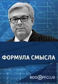 Контрольная закупка смотреть онлайн бесплатно в  Формула смысла с Дмитрием Куликовым на Вести ФМ 29 01 2018