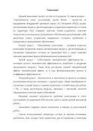 Информационная система производства диплом информационная система производства диплом