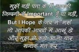 Love Quotes Emotional Hindi Hover Me Beauteous Latest Quotes In Hindi