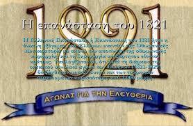 Αποτέλεσμα εικόνας για Επανάστασης του 1821