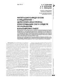 Интеграция кафедр вузов и предприятий целесообразная форма  Показать еще