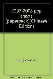 2007 Pop Charts 9787503932571 2007 2008 Pop Charts Paperback Abebooks