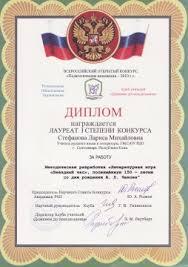 Большая перемена Первый Всероссийский заочный открытый конкурс Мастерская учителя 2010 г диплом участника