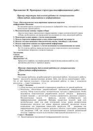 Методические указания по написанию дипломной работы Структура ВКР