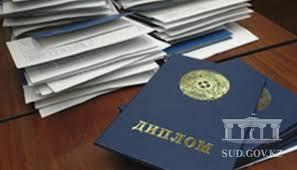 Назначено наказание за использование поддельного диплома  Назначено наказание за использование поддельного диплома