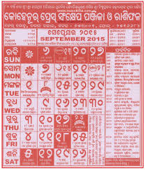 odia calendar november september 2017 calendar oriya