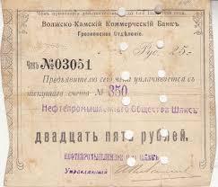 Поиск лотов похожих на банк Петроград Волжско Камский  Волжско Камский коммерческий банк Грозненское отд 25 рублей 1918 год 14779
