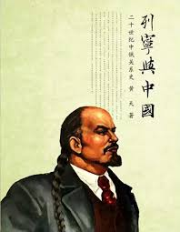 Картинки по запросу china lenin