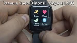 Самые бюджетные <b>умные часы</b> Xiaomi - <b>Haylou</b> LS01 - YouTube