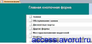 Скачать базу данных access Такси Базы данных access Готовая  Главная кнопочная форма готовой базы данных access Такси