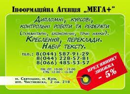 Переплет дипломных переплести диссертацию · Киев · Услуги · У нас  0 66 485 53 57