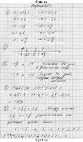 Решение контрольные работы КР №Вариант по Математике  ГДЗ Решебник по математике 6 класс дидактические материалы Попов М А
