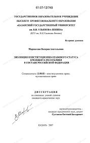 Диссертация на тему Эволюция конституционно правового статуса  Диссертация и автореферат на тему Эволюция конституционно правового статуса Президента Республики в составе Российской