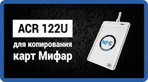 ACR122U-A9 <b>RFID</b> NFC UID Reader, копированиe <b>карт</b> Mifare ...