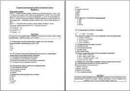 контрольная работа по химии Годовая контрольная работа по химии
